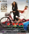Priya Anand, RJ Balaji in LKG Movie Release Posters