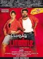 Neha, Karunas in Loduku Pandi Movie Release Posters