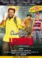 Karunas's Lodukku Pandi Movie Release Posters