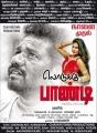 Karunas, Neha Saxena in Loduku Pandi Movie Release Posters
