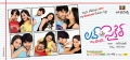 Srinivas, Reshma in Love Cycle Widescreen Wallpapers