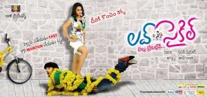 Srinivas, Reshma in Love Cycle Movie Wallpapers