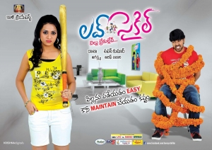 Srinivas, Reshma in Love Cycle Telugu Movie Wallpapers