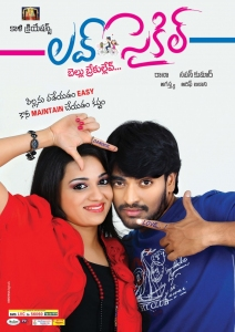 Reshma, Srinivas in Love Cycle Movie Posters