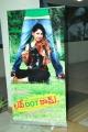Love Dot Com Movie Audio Release Photos