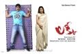 Srikanth, Meghana Raj in Lucky Telugu Movie Wallpapers
