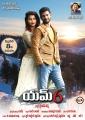 Ashwini, Dhruva in M6 Movie Release Date Posters HD