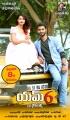 Ashwini, Dhruva in M6 Telugu Movie Release Date Posters HD