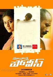 Sneha, Kishore in Maa Nanna Police Movie Posters