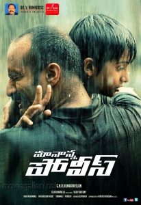 Kishore, Prithviraj Das in Maa Nanna Police Movie Posters