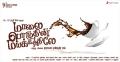 Maalai Pozhuthin Mayakathile Movie Wallpapers