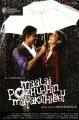 Aari, Shubha Phutela in Maalai Pozhudhin Mayakathilaey Movie Posters