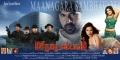 Maanagara Sambhavam Movie Wallpapers