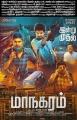 Sandeep, Sri, Charlie, Ramdoss in Maanagaram Movie Release Posters