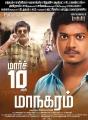 Muniskanth, Sri in Maanagaram Movie Release Posters