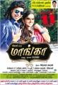 Premji Amaran, Leema in Maanga Movie Release Posters