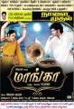 Advaitha, Premji Amaran's Maanga Movie Release Posters