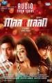 Maatraan Movie Audio Release Posters