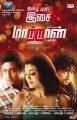 Maatraan Movie Audio Release Today Posters