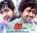 Suriya's Maatraan Movie Audio Release Posters