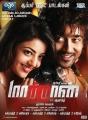 suriya_maatraan_audio_release_posters_2690