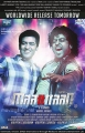 Maatran Movie Release Chennai Theatre List