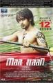 Stylish Surya Maatran Movie Release Posters