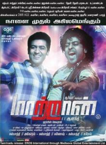 Surya Maatran Movie Release Posters