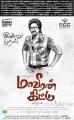 Actor Vishnu Vishal in Maaveeran Kittu Movie Release Posters
