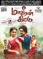 Sri Divya, Vishnu in Maaveeran Kittu Movie Release Posters