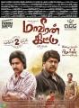 Vishnu Vishal, R Parthiepan in Maaveeran Kittu Movie Release Posters