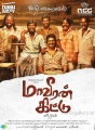 Maaveeran Kittu Movie Release Posters