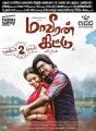 Sri Divya, Vishnu Vishal in Maaveeran Kittu Movie Release Posters