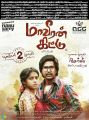 Sri Divya, Vishnu in Maaveeran Kittu Movie Release Posters