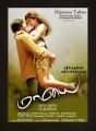 Lakshmiram & Sanam Shetty in Maayai Movie Posters