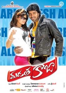 Madatha Kaja Movie Posters