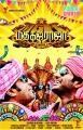 Santhanam, Vishal in Madha Gaja Raja Movie First Look Posters