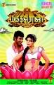 Vishal, Anjali in Madha Gaja Raja Movie First Look Posters