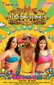 Tamil Movie Madha Gaja Raja First Look Posters