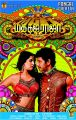 Varalakshmi, Vishal in Madha Gaja Raja Movie First Look Posters