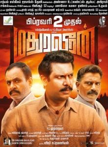 G Marimuthu, Shanmuga Pandian, Vela Ramamoorthy in Madura Veeran Movie Release Posters