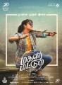 Jyothika's Magalir Mattum Audio Release Posters