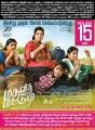 Bhanupriya, Urvashi, Jyothika, Saranya in Magalir Mattum Movie Release Posters