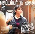 Actress Jyothika in Magalir Mattum Movie Release Posters