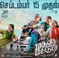 Jyothika, Saranya, Urvashi, Bhanupriya in Magalir Mattum Movie Release Posters