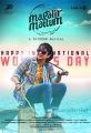 Actress Jyothika's Magalir Mattum Women's Day Special Posters