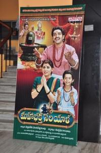 Mahabhakta Siriyala Audio Release Function Photos