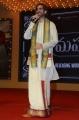 Mahanati Audio Release Function Photos