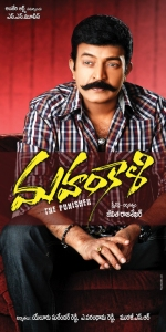 Mahankali Movie Posters
