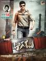 Mahesh Babu's Aagadu Movie First Look Posters